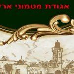 שידור חי – כינוס מטמוני ארץ – יום ראשון יב' אב
