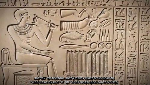 סרט מחקרי על יציאת מצרים